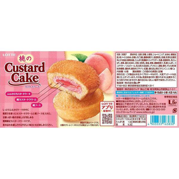 ロッテ 桃のカスタードケーキ 2箱