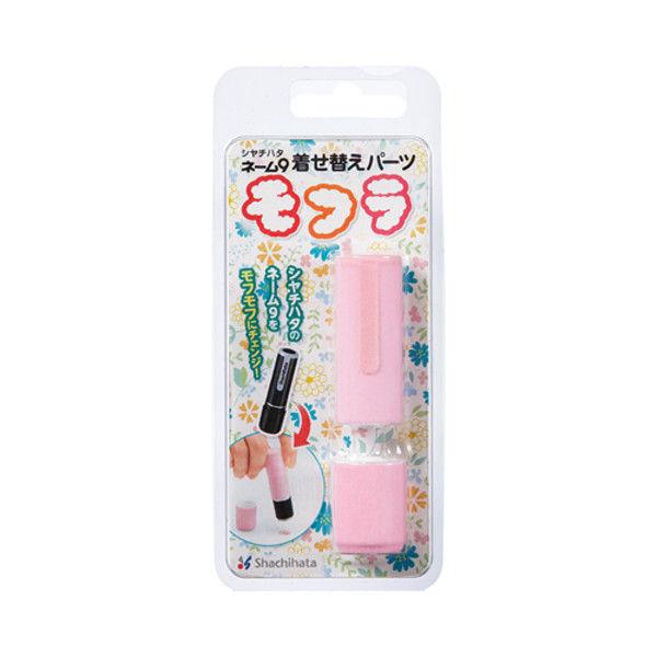 シヤチハタ ネーム9着せ替えパーツ モフラ ピンク XL-9PMF/H-A3 (取寄品)