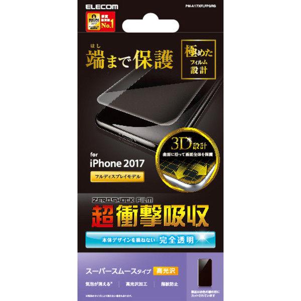 ELECOM iPhoneX/フィルム/フルカバー/衝撃吸収/スムースタッチ/防指紋/透明 PM-A17XFLFPSRG 1個 (直送品)