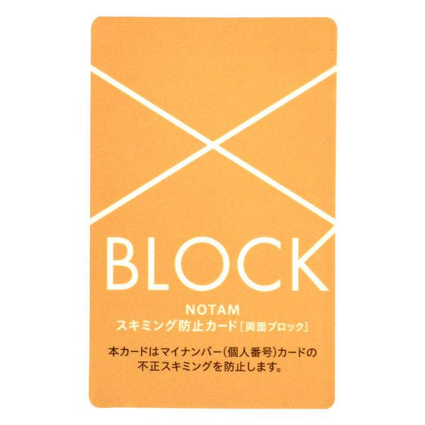 サクラクレパス ノータム・スキミング防止カード UNH-105-A (直送品)