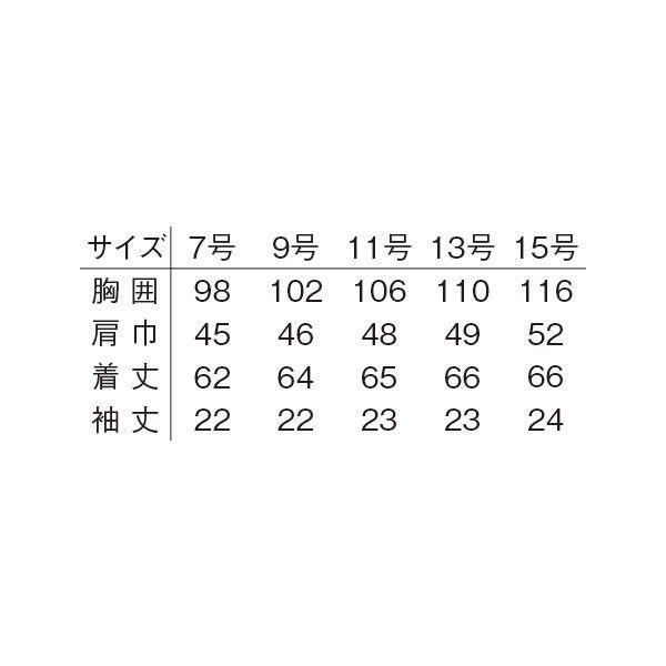 明石スクールユニフォームカンパニー レディース半袖ジャケット ペールグリーン×バニラ 15 UN1831-243-15 (直送品)