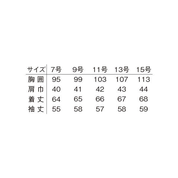明石スクールユニフォームカンパニー レディースジャケット グリーン 15 UN1906-10-15 (直送品)