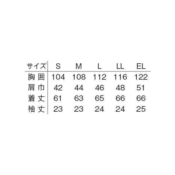 明石スクールユニフォームカンパニー 男女兼用半袖ジャケット サックス 4L UN570-5-4L (直送品)