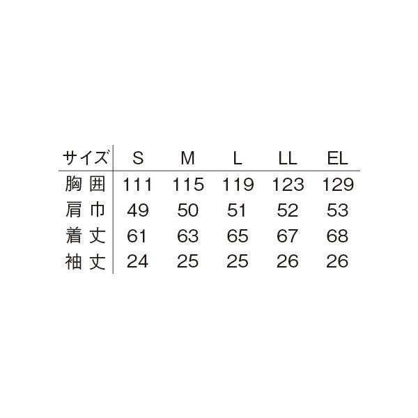 明石スクールユニフォームカンパニー メンズ半袖ブルゾン ネイビー EL UN683-7-EL (直送品)