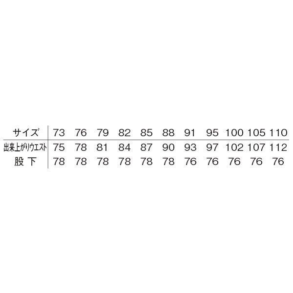 明石スクールユニフォームカンパニー スラックス ベージュ 76 UZQ730P-7-76 (直送品)