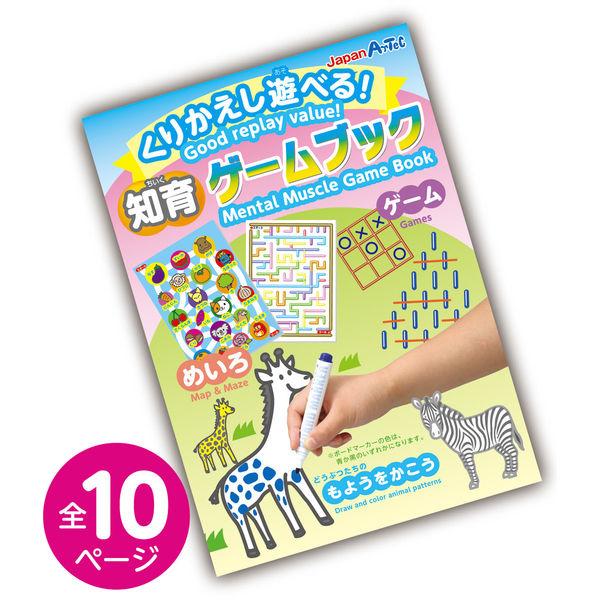 アーテック くりかえし遊べる!知育ゲームブック 7612 5個 (直送品)