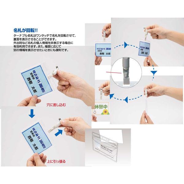 ターナブル名札ファスナー付10個入 55x99mm 78605 西敬 (直送品)