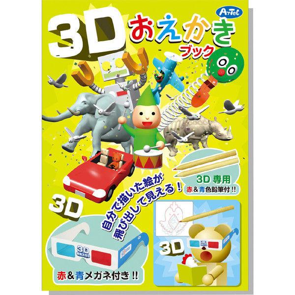 アーテック 3Dおえかきブック 7923 2個 (直送品)