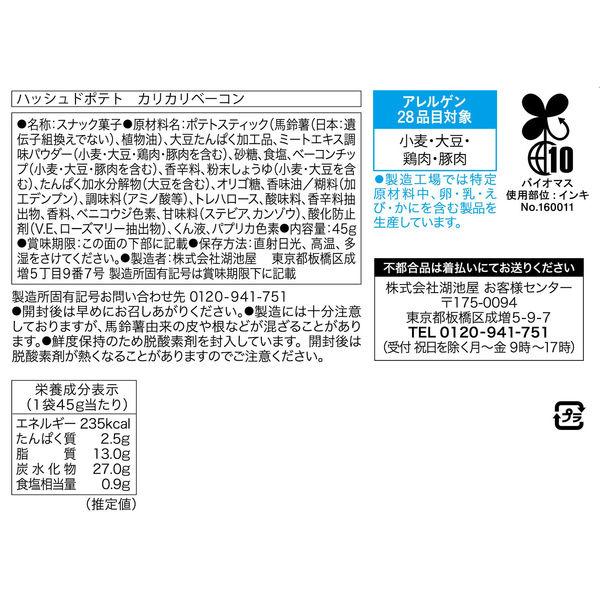 湖池屋 コイケヤポテトチップス ハッシュドポテト クリスピーベーコン 6袋 スナック菓子