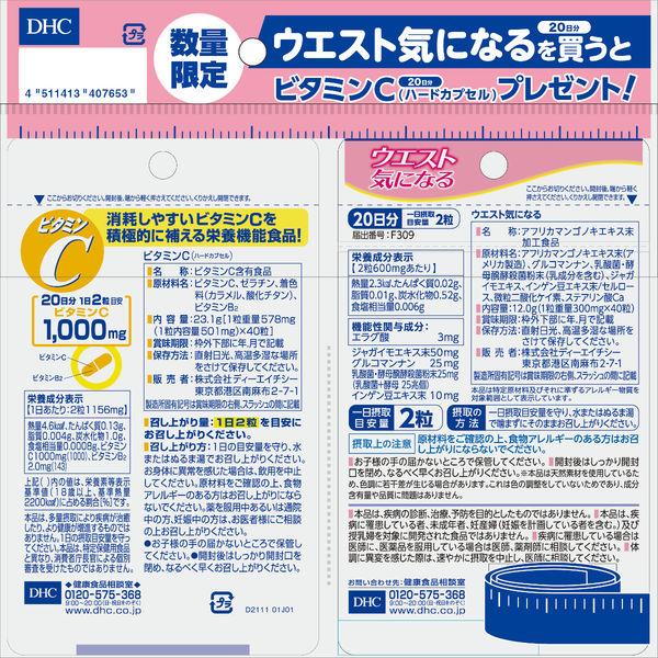 【数量限定】DHC ウエスト気になる20日分+ビタミンCハードカプセル20日分 ×1セット ディーエイチシー サプリメント