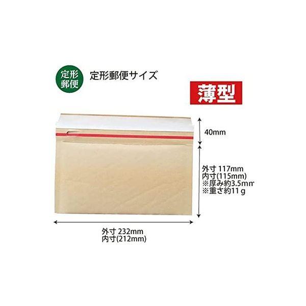 サイズ 定型 郵便 定形郵便物、50g以上だと定形外扱い?!料金はどうなるの?