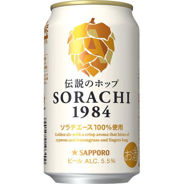 ソラチ1984 ビアグラス 8本+1個