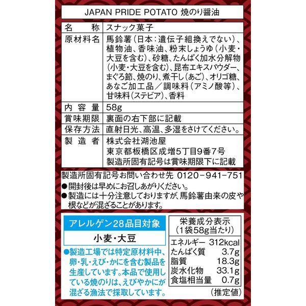 湖池屋 JAPAN PRIDE POTATO 焼のり醤油 3袋 スナック菓子 ポテトチップス