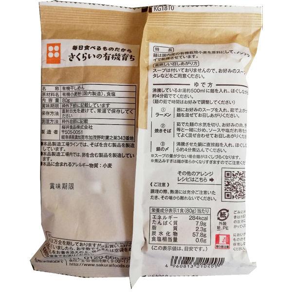 有機らーめん(スープなし) 1袋