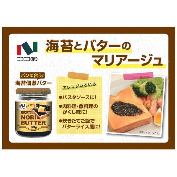 ニコニコのり 海苔佃煮バター 1個