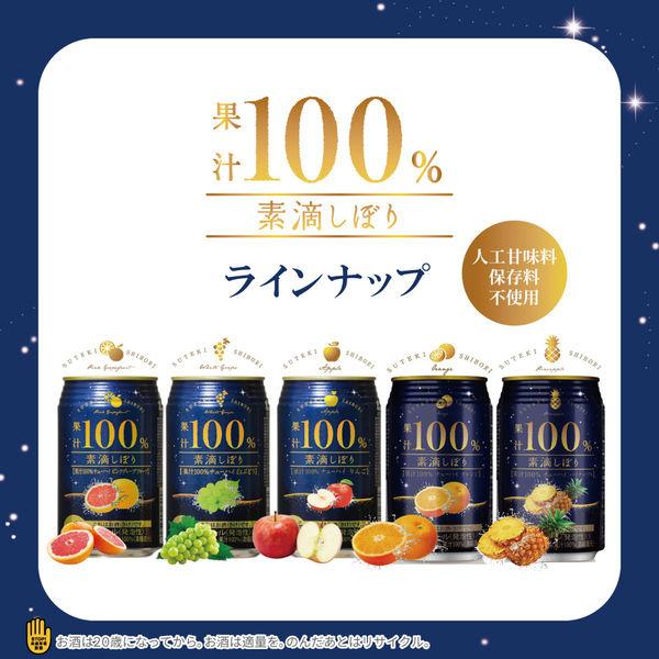 お試し 素滴しぼり 果汁100% 5種