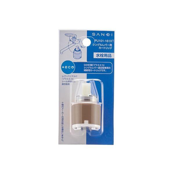 SANEI シングルレバー用カートリッジ PU101-161XT 1個(直送品)