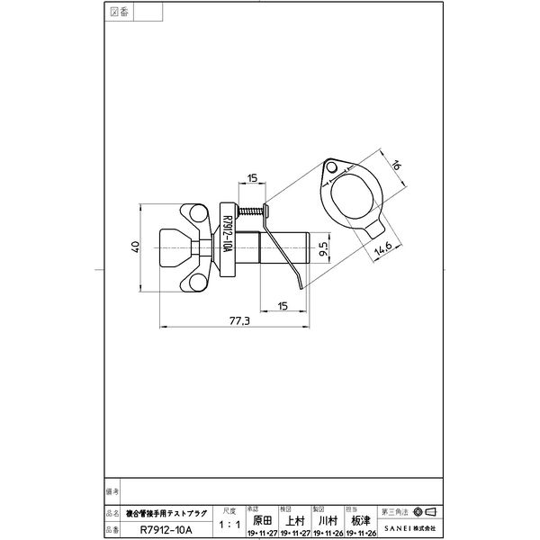 SANEI 複合管接手用テストプラグ R7912-10A 1個(直送品)