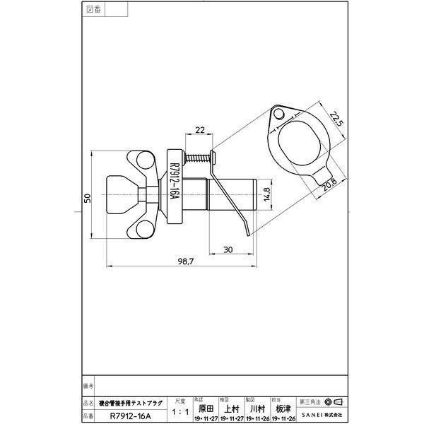 SANEI 複合管接手用テストプラグ R7912-16A 1個(直送品)