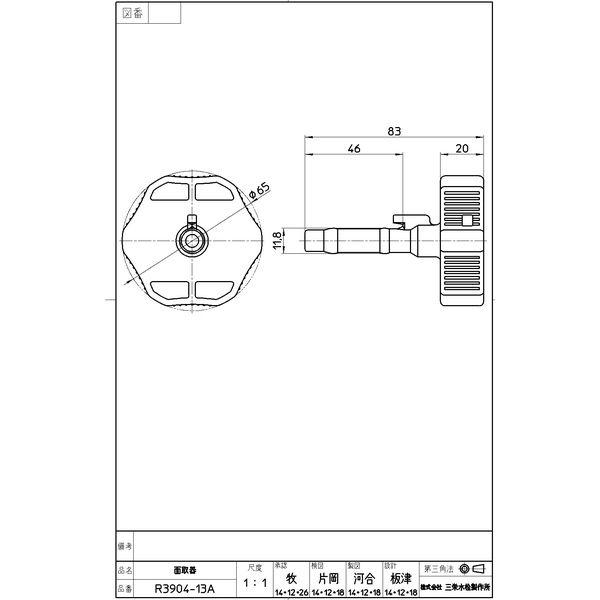 SANEI 面取器 R3904-13A 1個(直送品)