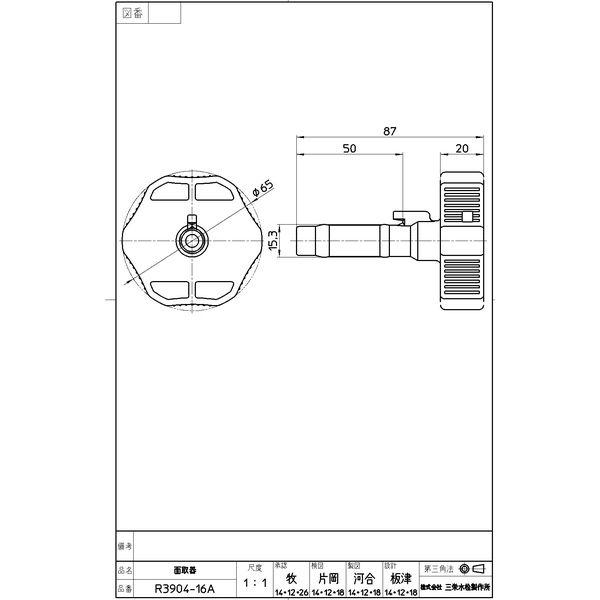 SANEI 面取器 R3904-16A 1個(直送品)
