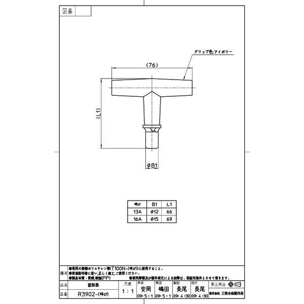SANEI 樹脂管面取器 R3902-13A 1個(直送品)