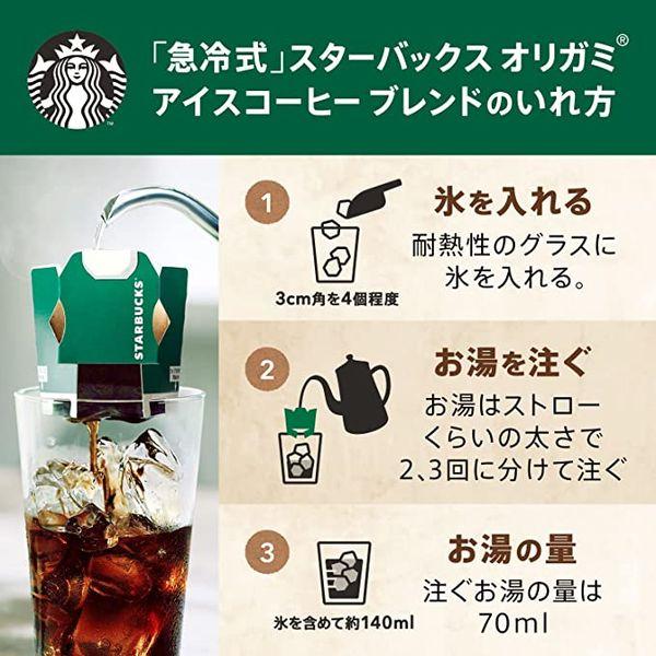 オリガミ アイスコーヒー+カップ