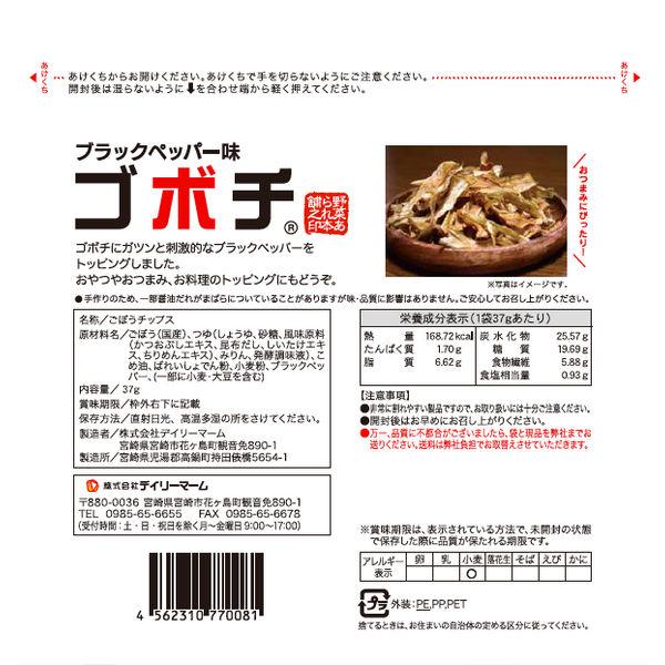 北野エース ゴボチ(ブラックペッパー味)