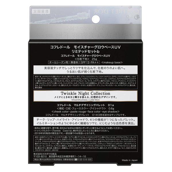 CD モイスチャーグロウベースUV限定