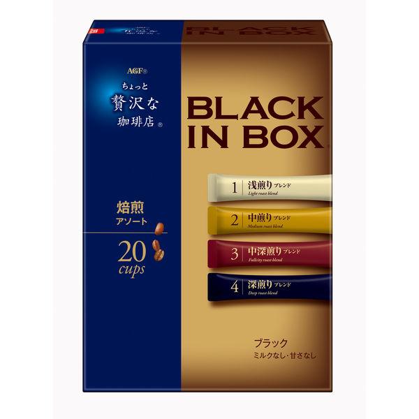 ブラックインBOXローストアソート 3箱