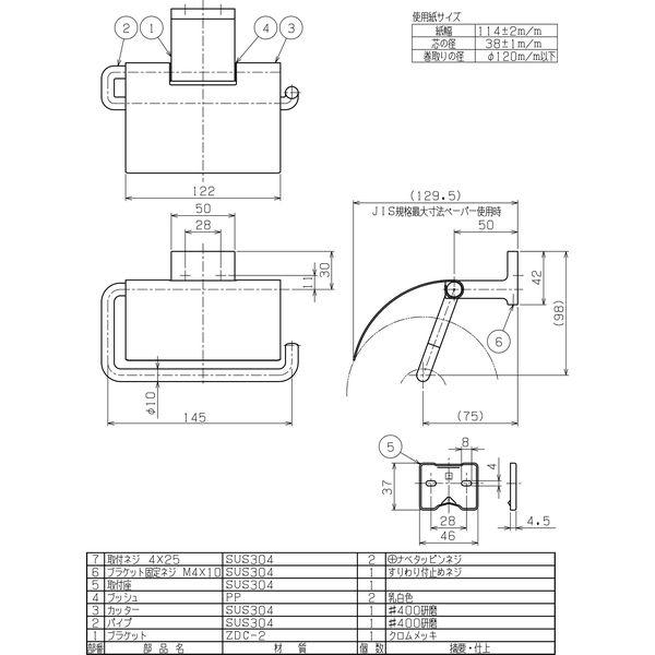 リラインス ペーパーホルダー R1805(直送品)