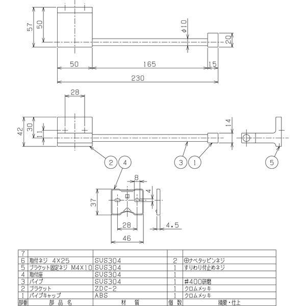 リラインス タオルバー R1702(直送品)