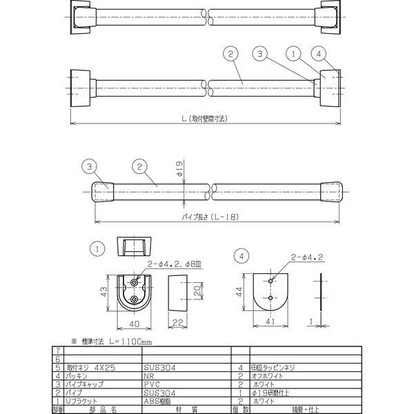 リラインス ランドリーパイプセットφ19 R22-1100 1セット(直送品)