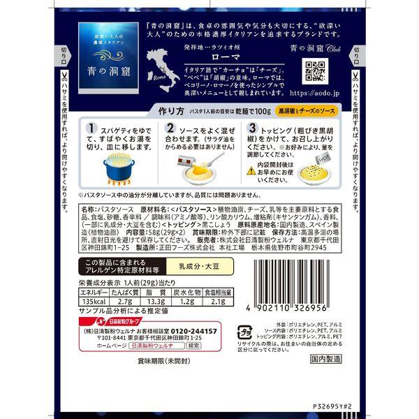 青の洞窟黒胡椒とチーズのソース58g1個