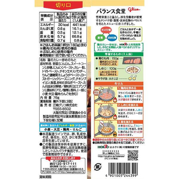 バランス食堂 鶏のカレー炒め 1個