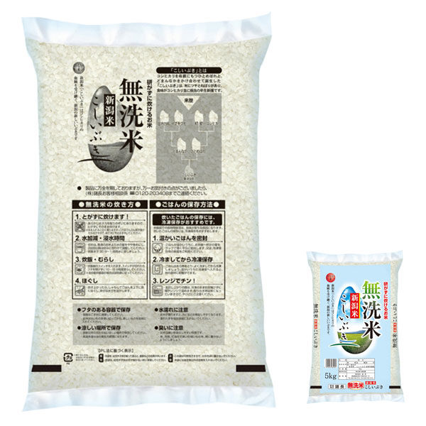 無洗米こしいぶき5kg&追いがつおつゆ