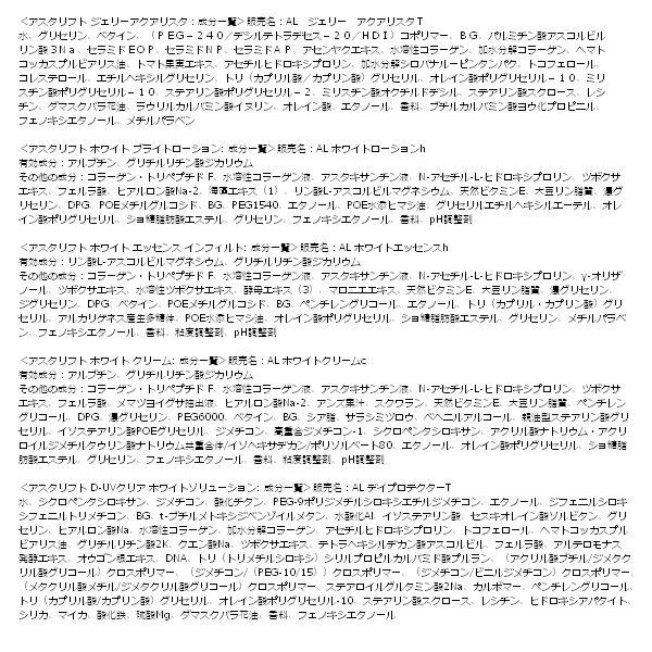 アスタリフト トライアル(5日分)