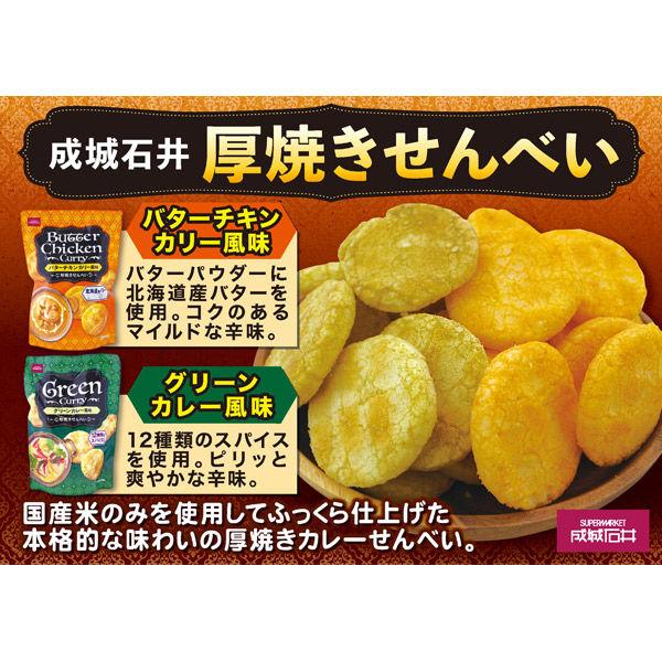 厚焼きせんべいバターチキンカリー風味