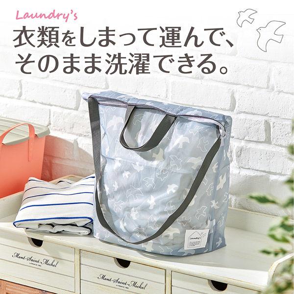 洗える洗濯ネットトートバッグ