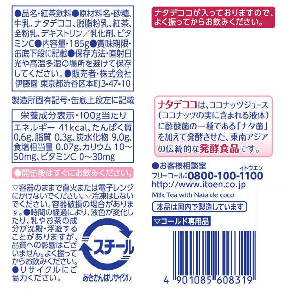 伊藤園 ナタデココ ミルクティー