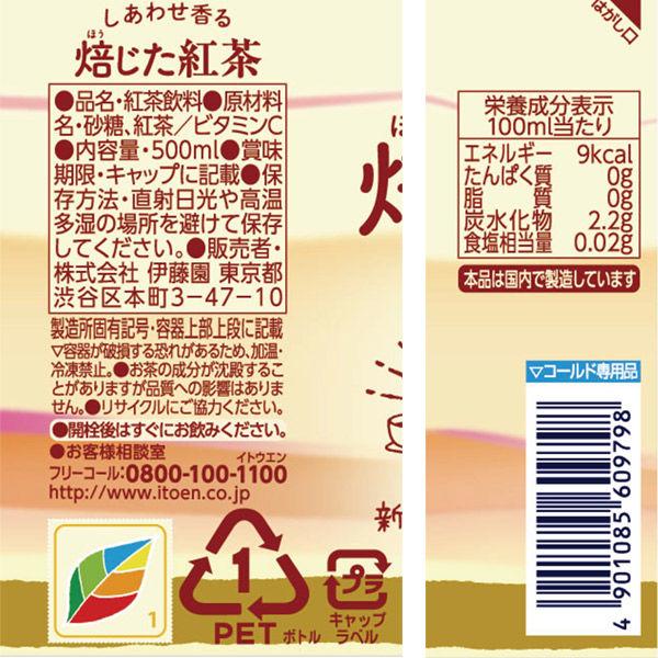 ティーズティー焙じた紅茶500ml×24