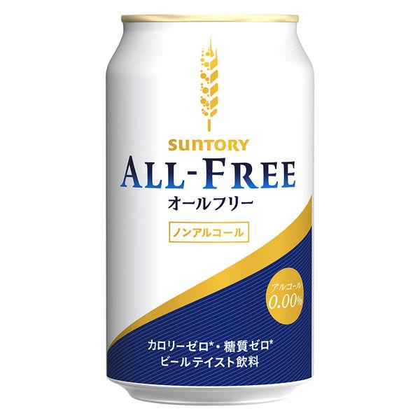 (おまけ付)オールフリー350ml×6缶
