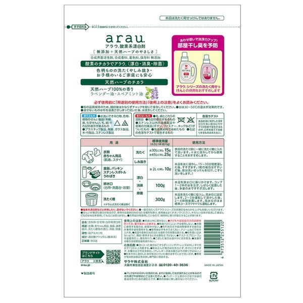 サラヤ アラウ 酸素系漂白剤