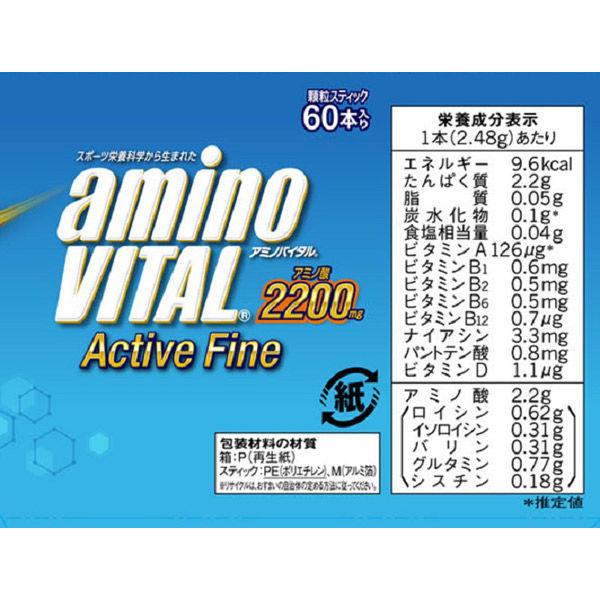 味の素 「アミノバイタル アクティブファイン」 60本入箱 1個