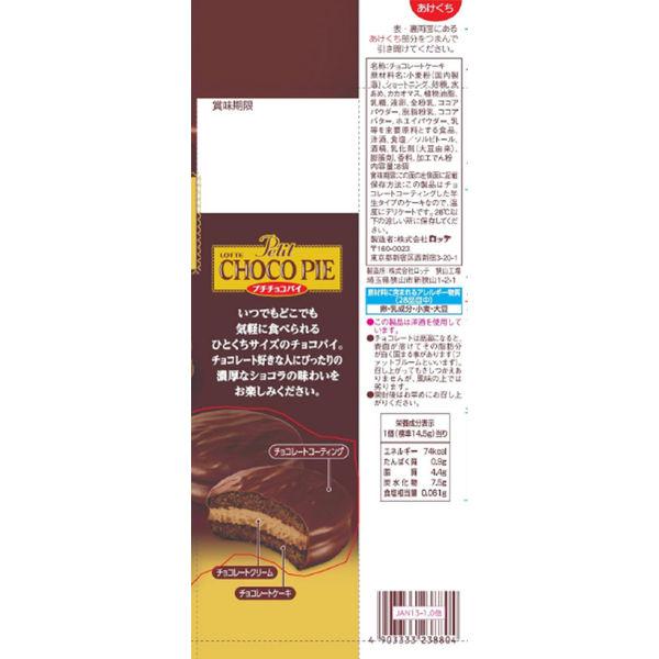ロッテプチチョコパイ<濃厚ショコラ>3箱
