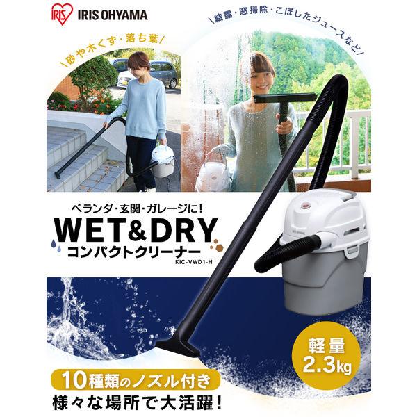 WET&DRYコンパクトクリーナー
