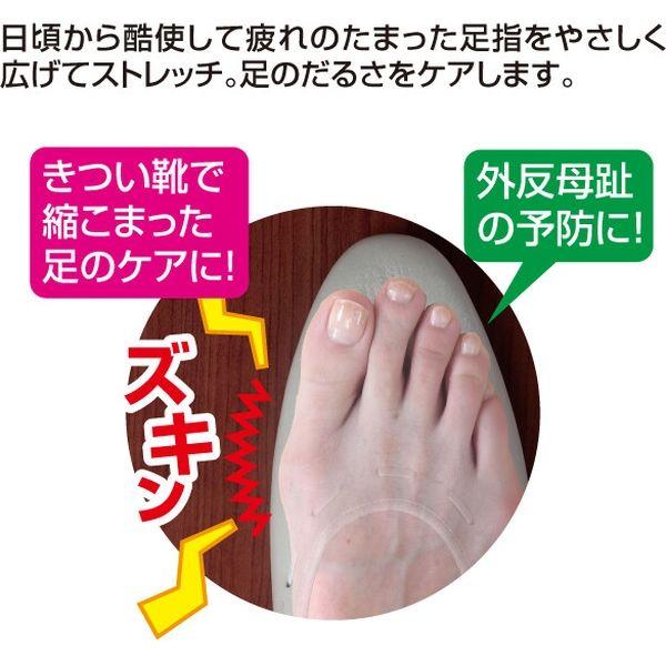 ファミリー・ライフ ふわふわ足指カバー 03671 1セット(3色組)(直送品)