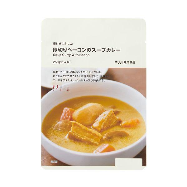 厚切りベーコンのスープカレー 250g