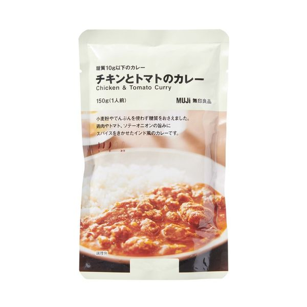 糖質10g以下 チキンとトマトのカレー