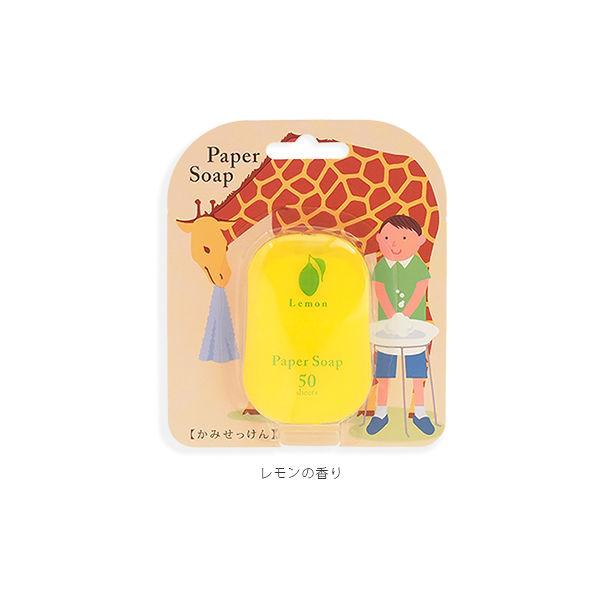 ペーパーソープ レモンの香り×2